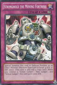 遊戯王 DPYG-EN030 機動砦 ストロング・ホールド Stronghold the Moving Fortress(英語版 Unlimited ノーマル)【新品】
