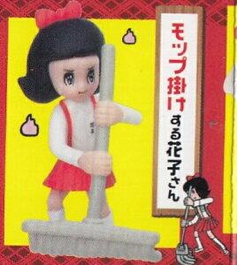 【モップ掛けする花子さん】トイレの花子さん ガチャポン 十影堂