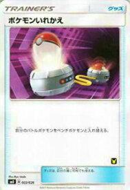 ポケモンカード SMD 022/026(ピカチュウ) ポケモンいれかえ【新品】