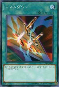 遊戯王 LG02-JP014 コストダウン(日本語版 ノーマル)【新品】