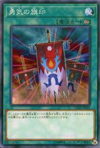 遊戯王 LG02-JP016 勇気の旗印(日本語版 ノーマル)【新品】
