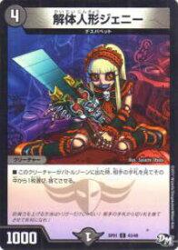 【プレイ用】デュエルマスターズ DMSP01 43/48 解体人形ジェニー(コモン)【中古】