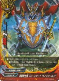 """バディファイト X-CP01/0047 迅雷騎士団 ブロードソード""""ウィズシールド""""(上)【新品】"""