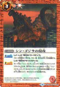 バトルスピリッツ BSC26-043 シン・ゴジラの侵攻(コモン)【新品】