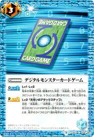 バトルスピリッツ CB07-054 デジタルモンスターカードゲーム(C コモン) コラボブースター【デジモン 〜決きめろ!カードスラッシュ〜】