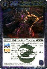 【プレイ用】バトルスピリッツ BS12-016 骸巨人ギ・ガッシャ R 【2011】 BS12 月の咆哮【中古】