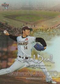 2018 BBM ベースボールカード 2ndバージョン RD03 120/150 則本 昂大 東北楽天ゴールデンイーグルス (インサートカード ホロ紙版)