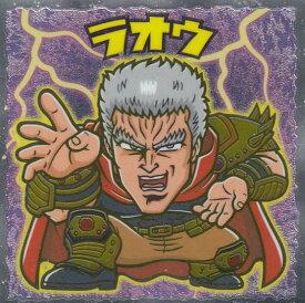 【No.1 ラオウ】 北斗のマン 35周年シール ビックリマンチョコ 北斗の拳