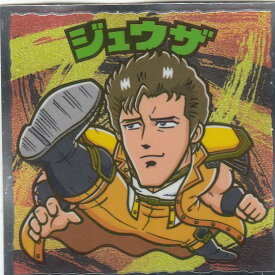 【No.5 ジュウザ】 北斗のマン 35周年シール ビックリマンチョコ 北斗の拳