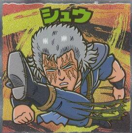 【No.7 シュウ】 北斗のマン 35周年シール ビックリマンチョコ 北斗の拳