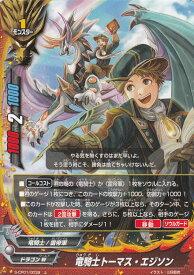 バディファイト S-CP01/0039 竜騎士トーマス・エジソン (上) キャラクターパック第1弾 神100円ドラゴン