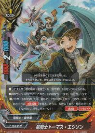 バディファイト S-CP01/0039 竜騎士トーマス・エジソン (上 パラレル) キャラクターパック第1弾 神100円ドラゴン