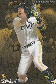 カルビー プロ野球チップス2018 第2弾 S-26 松田宣浩 (ソフトバンク) スターカード