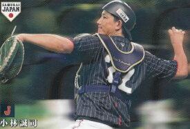 プロ野球チップス2019 SJ-22 小林誠司 (巨人) 野球日本代表 侍ジャパン