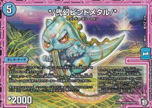 デュエルマスターズ DMBD12 基本Z 2/16 */弐幻ピンドメタル/* ガチヤバ4!無限改造デッキセットDX!! ゼーロのドラゴンオーラ (DMBD-12)