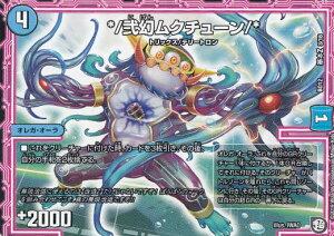 デュエルマスターズ DMBD12 基本Z 3/16 */弐幻ムクチューン/* ガチヤバ4!無限改造デッキセットDX!! ゼーロのドラゴンオーラ (DMBD-12)