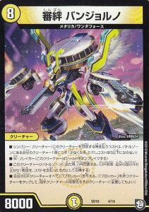 デュエルマスターズ DMSD10 4/19 審絆 バンジョルノ 超GRスタートデッキ キラのギラミリオン・ギラクシー (DMSD-10)
