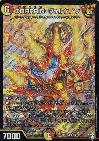 デュエルマスターズ DMEX11 S4/S4 DORRRIN・ヴォルケノン (SR スーパーレア) Wチームドッキングパック チーム銀河&チームボンバー (DMEX-11)