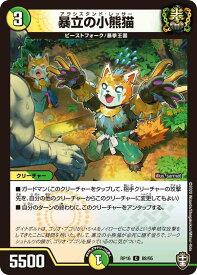 デュエルマスターズ DMRP16 88/95 暴立の小熊猫 (C コモン) 百王×邪王 鬼レヴォリューション!!! (DMRP-16)