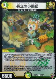 【ホイル仕様】デュエルマスターズ DMRP16 88/95 暴立の小熊猫 (C コモン) 百王×邪王 鬼レヴォリューション!!! (DMRP-16)