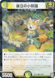 【パラレル仕様】デュエルマスターズ DMRP16 88/95 暴立の小熊猫 (C コモン) 百王×邪王 鬼レヴォリューション!!! (DMRP-16)