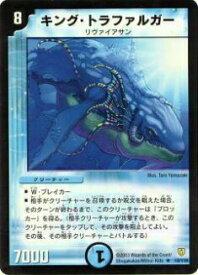 【プレイ用】デュエルマスターズ DM-06 18/110 キング・トラファルガー(レア)【中古】