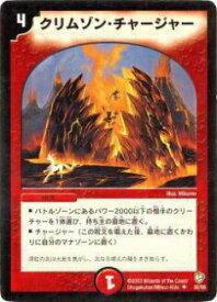 【プレイ用】デュエルマスターズ DM-08 32/55 クリムゾン・チャージャー(アンコモン)【中古】