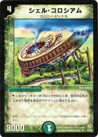 【プレイ用】デュエルマスターズ DM-08 33/55 シェル・コロシアム(アンコモン)【中古】