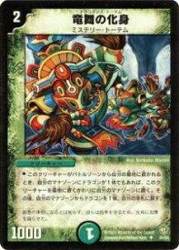 【プレイ用】デュエルマスターズ DM-08 34/55 竜舞の化身(アンコモン)【中古】