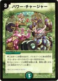 【プレイ用】デュエルマスターズ DM-08 35/55 パワー・チャージャー(アンコモン)【中古】