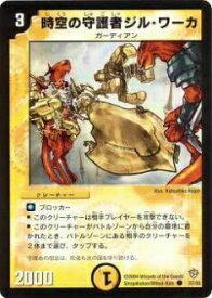 【プレイ用】デュエルマスターズ DM-09 37/55 時空の守護者ジル・ワーカ(コモン)【中古】