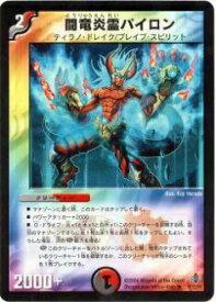 【プレイ用】デュエルマスターズ DM27 16/55 闘竜炎霊パイロン(レア)【中古】