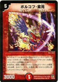 【プレイ用】デュエルマスターズ DM35 31/55 ボルコフ・紫苑(アンコモン)【中古】