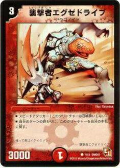 【プレイ用】デュエルマスターズ DMD01 7/13 襲撃者エグゼドライブ(コモン)【中古】