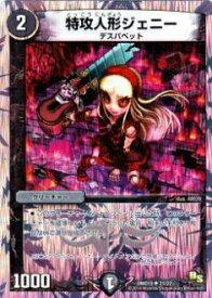 【プレイ用】デュエルマスターズ DMD19 21/22 特攻人形ジェニー(アンコモン)【中古】