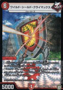 デュエルマスターズ DMRP06 8/93 ワイルド・シールド・クライマックス (VR ベリーレア) 逆襲のギャラクシー 卍・獄・殺!! (DMRP-06)