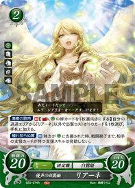 ファイアーエムブレム サイファ B20-074 優声の白翼姫 リアーネ (R レア) ブースターパック 第20弾 その手が導く夜明け