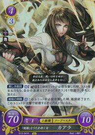 ファイアーエムブレム サイファ B13-041 「剣姫」とうたわれし女 カアラ R (レア) 炎と鋼と想と哀と