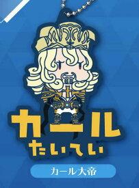 【ルーラー/カール大帝】 Fate/EXTELLA LINK おなまえぴたんコ ラバーマスコット A-box