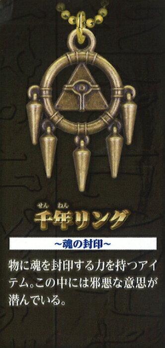 【千年リング】 遊☆戯☆王デュエルモンスターズ 千年アイテムメタルマスコット
