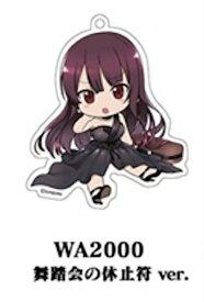 【WA2000 (舞踏会の休止符 ver.)】 ドールズフロントライン ぺたん娘 トレーディングアクリルストラップ Vol.2