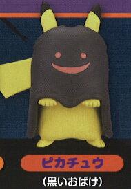 【ピカチュウ (黒いおばけ) 】 ポケットモンスター ポケモン ハッピーハロウィンマスコット