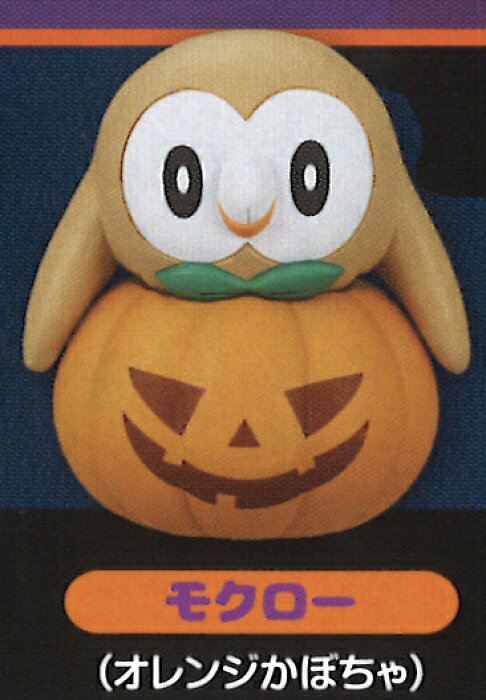 【モクロー (オレンジかぼちゃ) 】 ポケットモンスター ポケモン ハッピーハロウィンマスコット