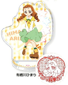 【有栖川ひまり】 キラキラ☆プリキュアアラモード アクリルスタンドスタンプ