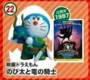【22.のび太と竜の騎士】 チョコエッグ ドラえもん ムービーセレクション2