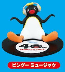 【ピングー ミュージック】 ピングー Anniversaryコレクション