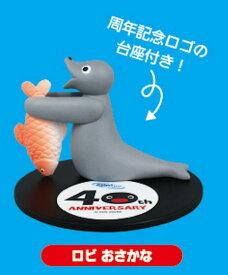 【ロビ おさかな】 ピングー Anniversaryコレクション