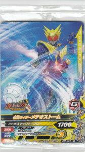 仮面ライダーバトル ガンバライジング PRT-054 仮面ライダーメテオストーム (N ノーマル) ライダータイム チョコウエハース2