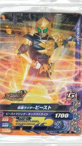 仮面ライダーバトル ガンバライジング PRT-056 仮面ライダービースト (N ノーマル) ライダータイム チョコウエハース2