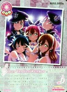 ラブライブ! SIC-LL15-061 Over The Next Rainbow (M+ ミュージックプラス) スクールアイドルコレクション Vol.15